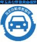 埼玉県公安委員会指定